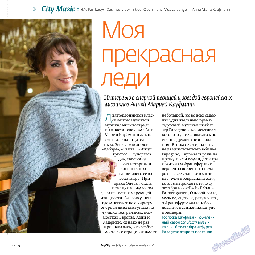 My City Frankfurt am Main (журнал). 2016 год, номер 26, стр. 22