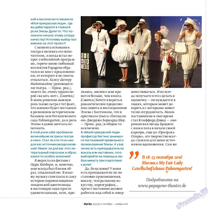 My City Frankfurt am Main (журнал). 2016 год, номер 26, стр. 23