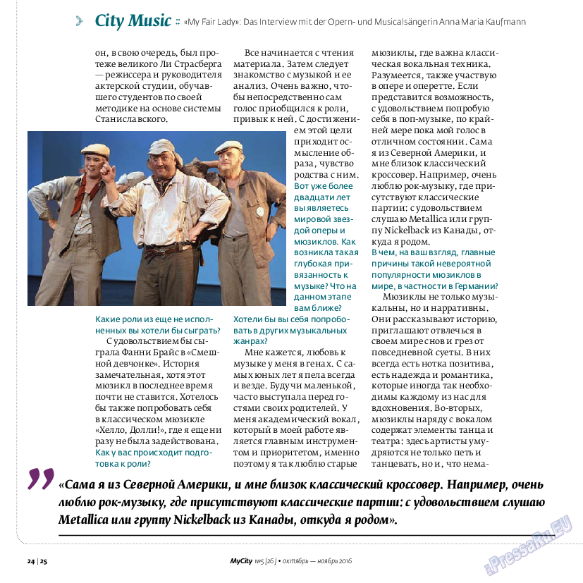 My City Frankfurt am Main (журнал). 2016 год, номер 26, стр. 24