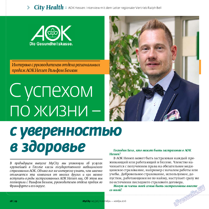 My City Frankfurt am Main (журнал). 2016 год, номер 26, стр. 28