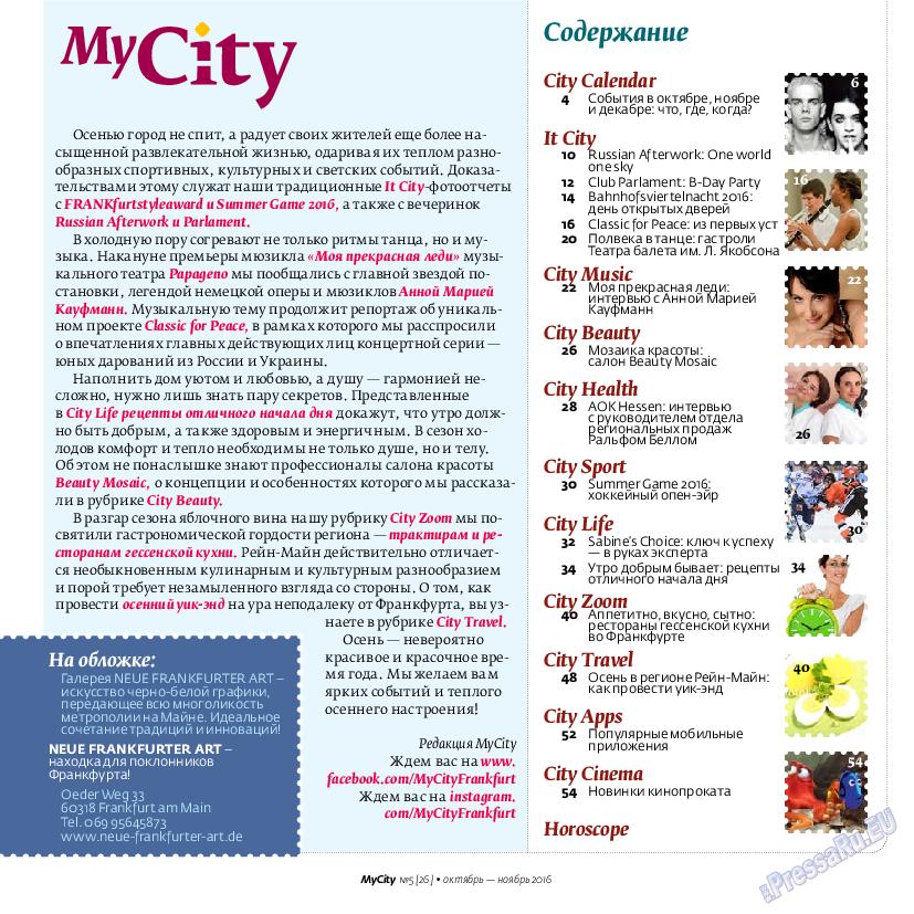 My City Frankfurt am Main (журнал). 2016 год, номер 26, стр. 3