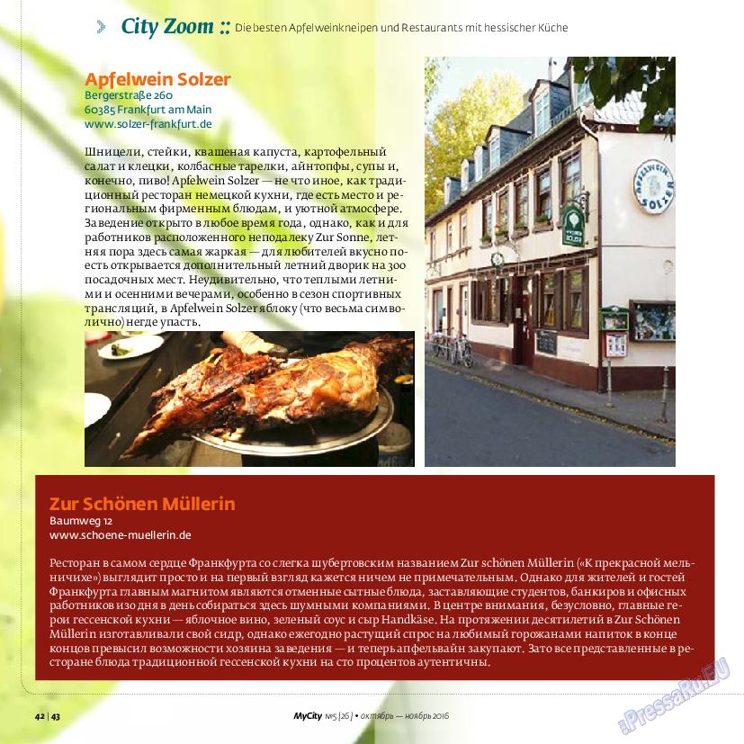 My City Frankfurt am Main (журнал). 2016 год, номер 26, стр. 42