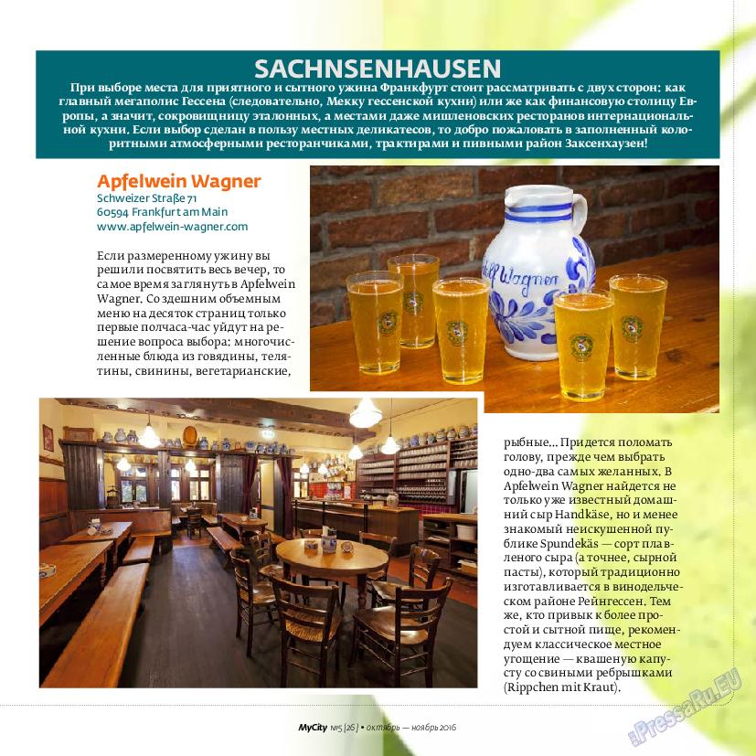 My City Frankfurt am Main (журнал). 2016 год, номер 26, стр. 43