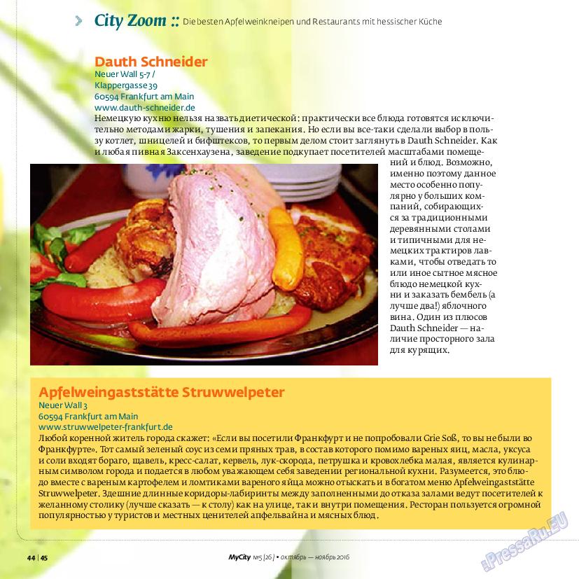 My City Frankfurt am Main (журнал). 2016 год, номер 26, стр. 44