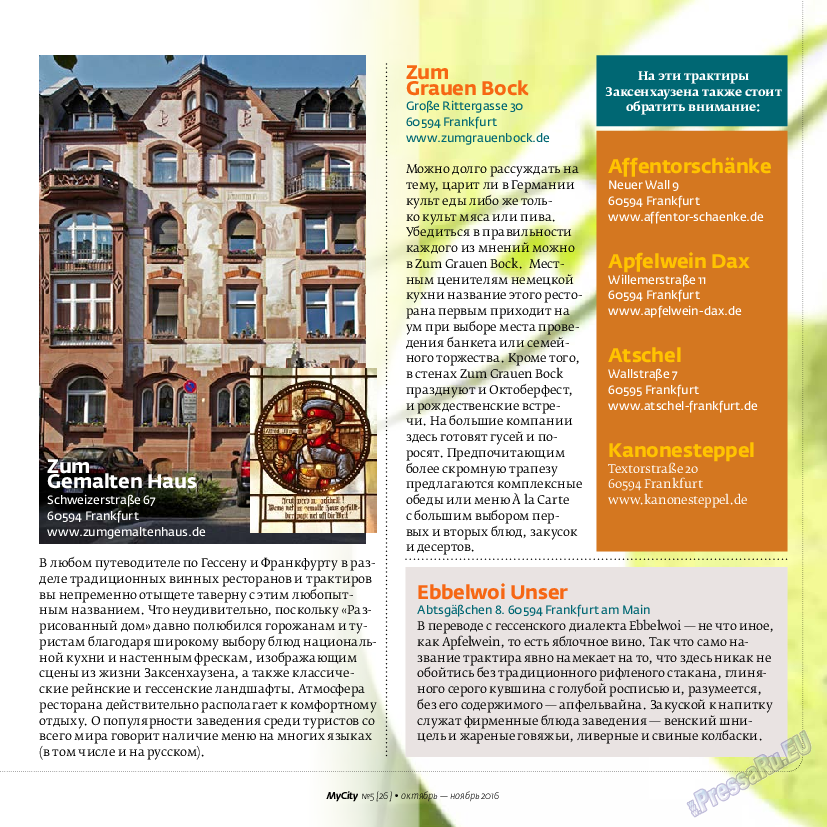 My City Frankfurt am Main (журнал). 2016 год, номер 26, стр. 45