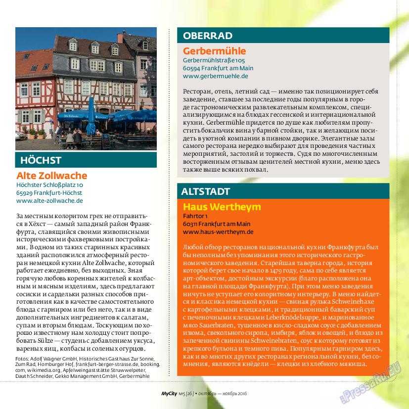 My City Frankfurt am Main (журнал). 2016 год, номер 26, стр. 47
