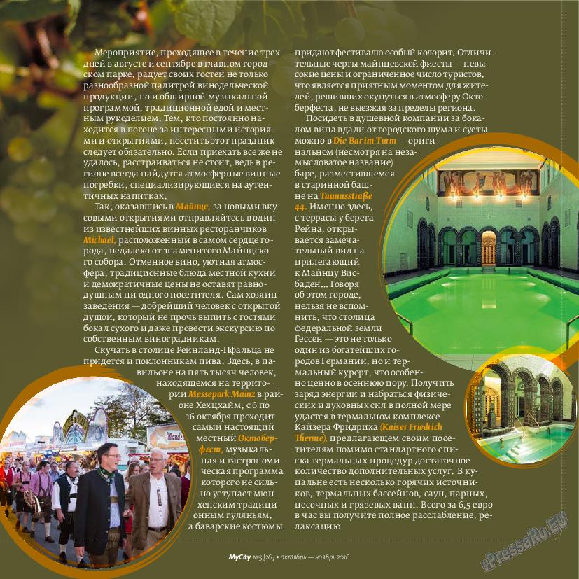 My City Frankfurt am Main (журнал). 2016 год, номер 26, стр. 49