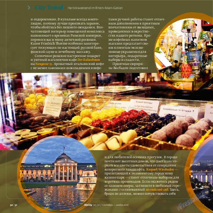 My City Frankfurt am Main (журнал). 2016 год, номер 26, стр. 50