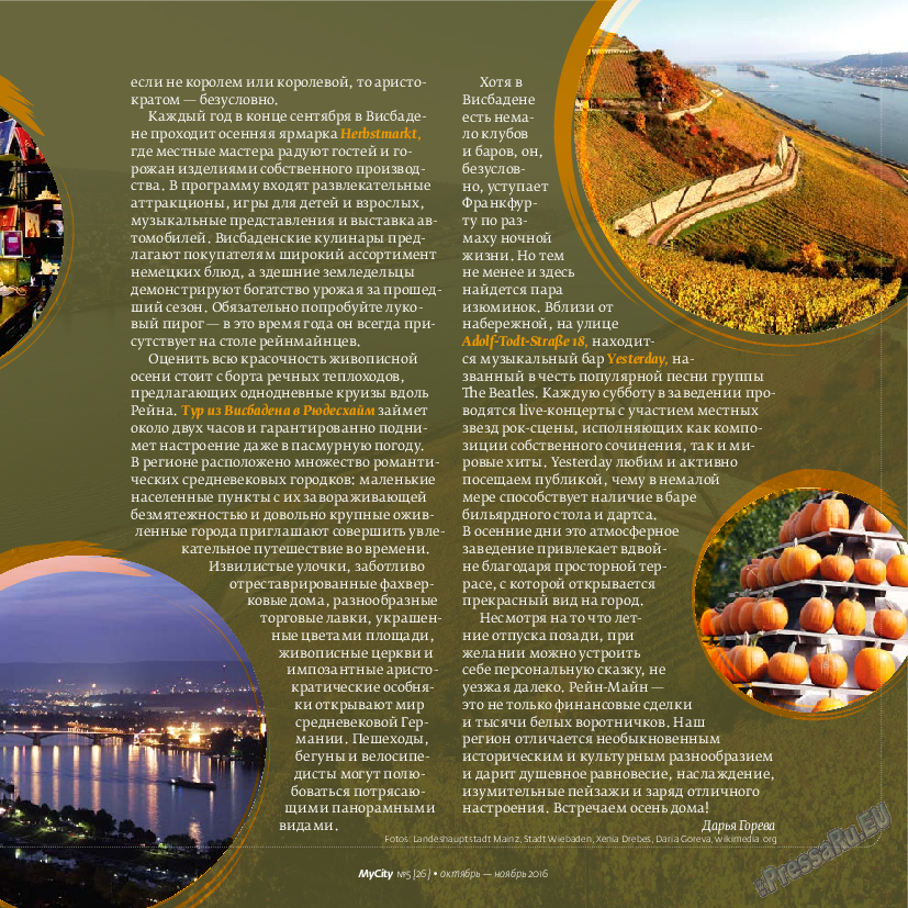 My City Frankfurt am Main (журнал). 2016 год, номер 26, стр. 51