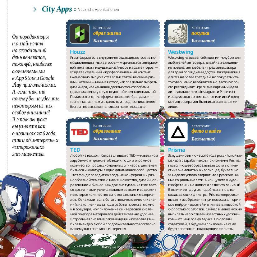 My City Frankfurt am Main (журнал). 2016 год, номер 26, стр. 52