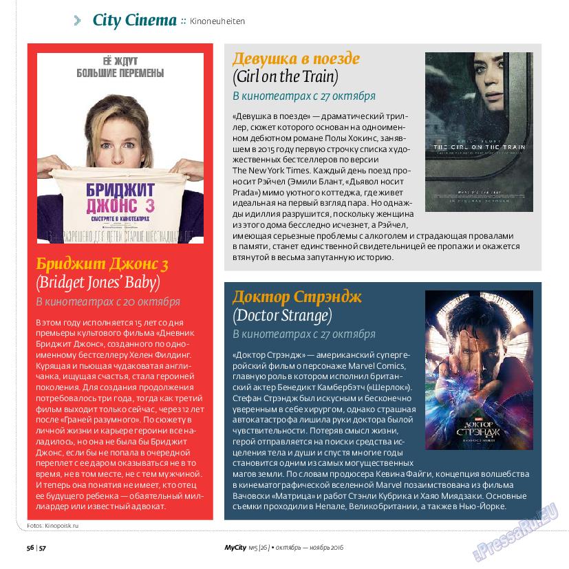My City Frankfurt am Main (журнал). 2016 год, номер 26, стр. 56