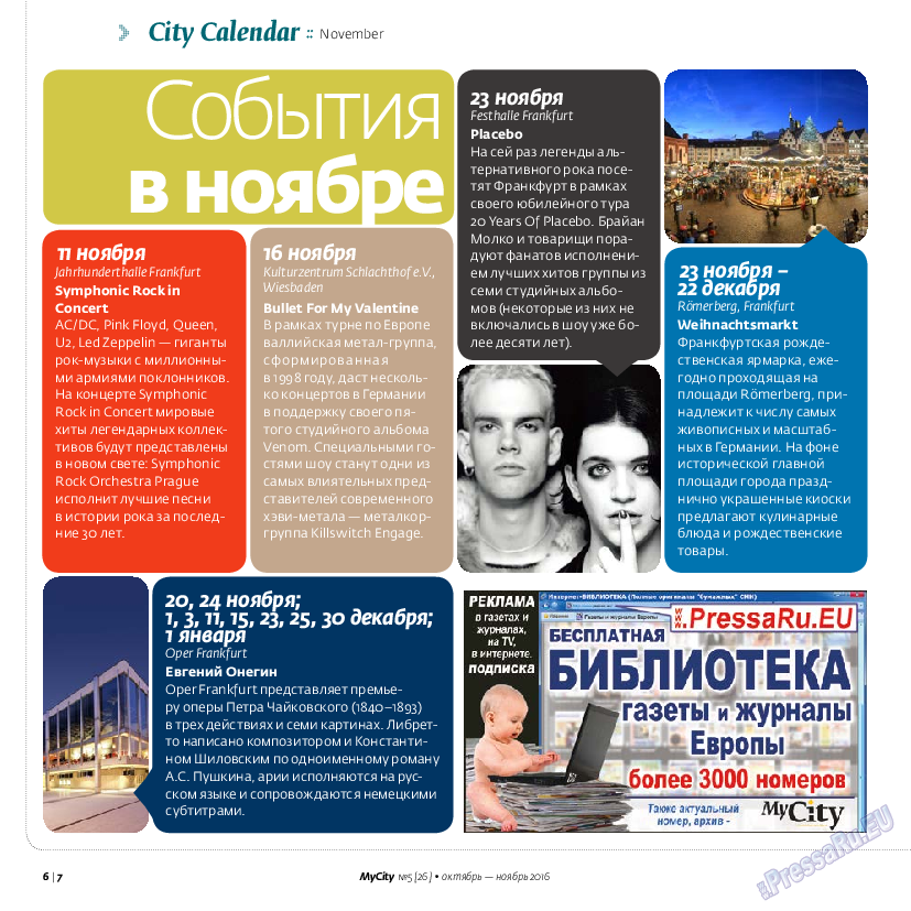 My City Frankfurt am Main (журнал). 2016 год, номер 26, стр. 6