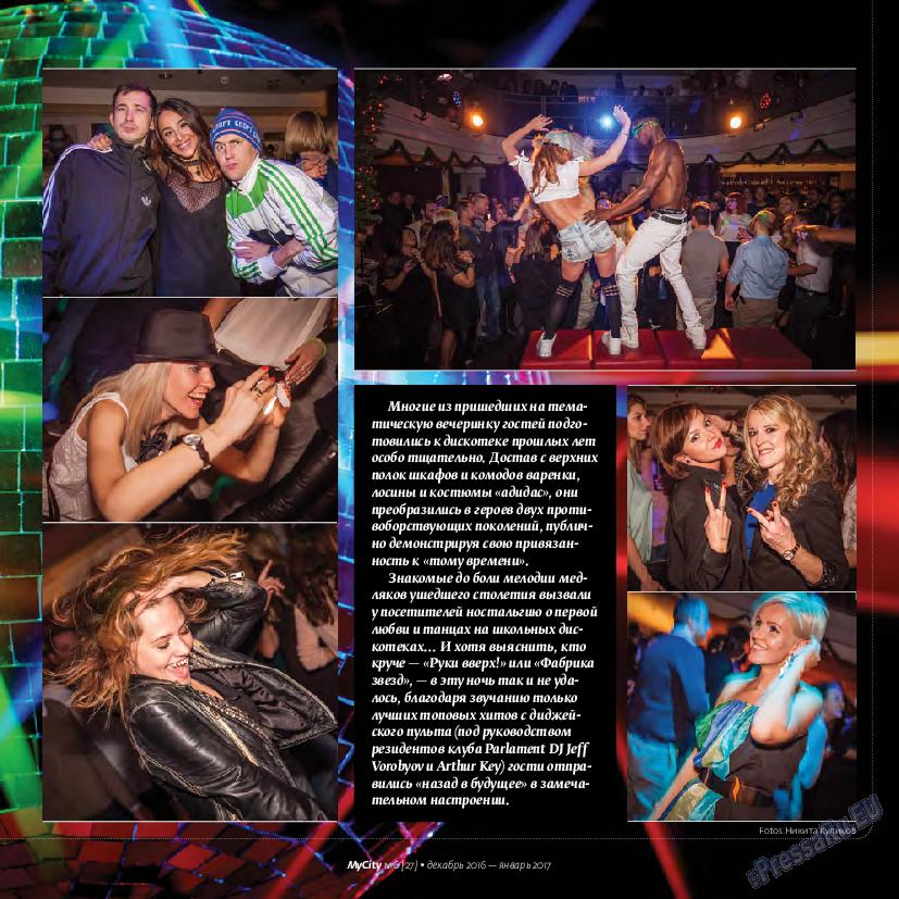 My City Frankfurt am Main (журнал). 2016 год, номер 27, стр. 13