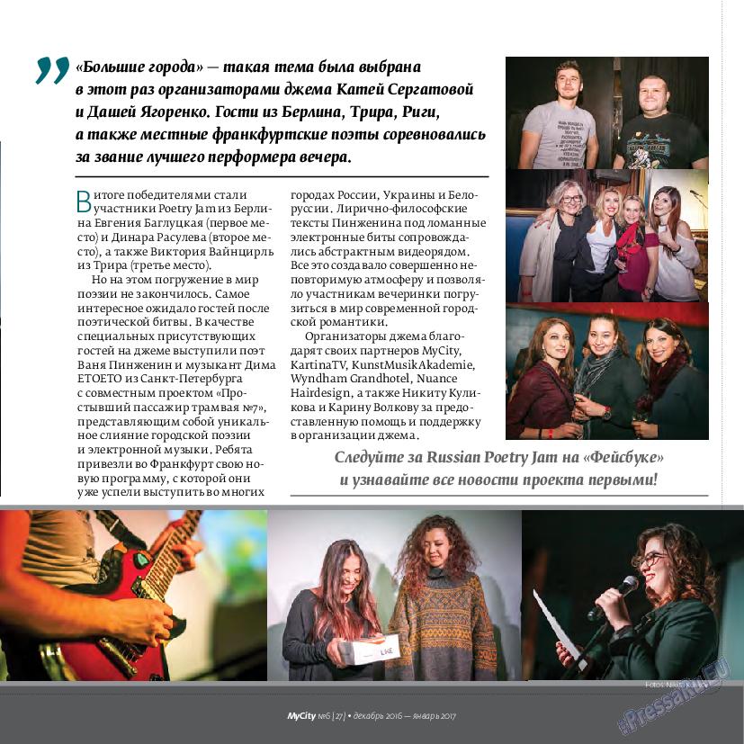 My City Frankfurt am Main (журнал). 2016 год, номер 27, стр. 15