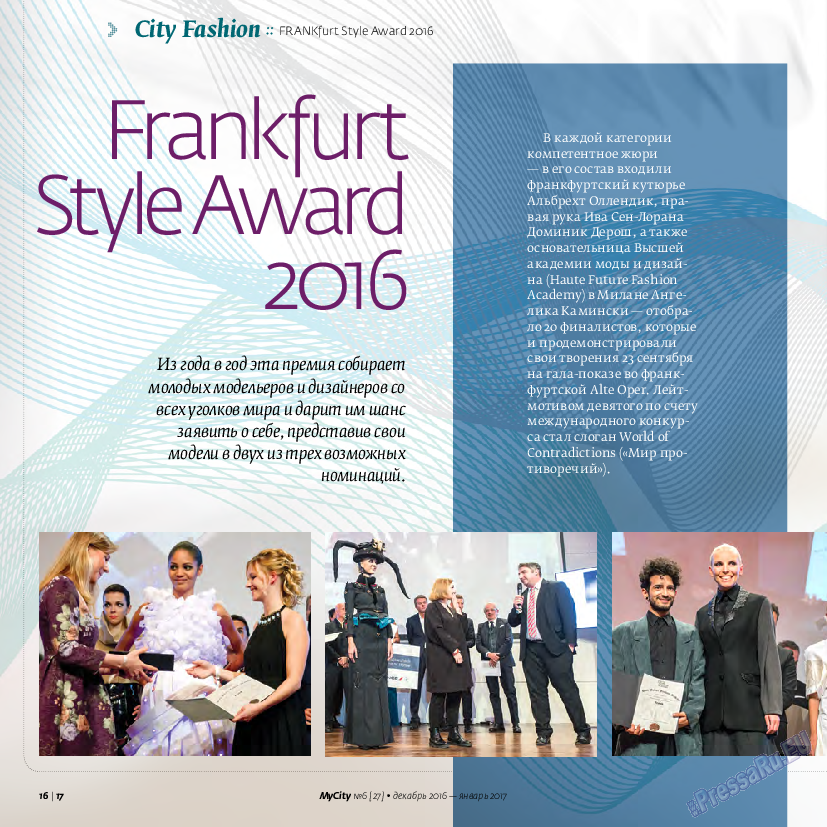 My City Frankfurt am Main (журнал). 2016 год, номер 27, стр. 16