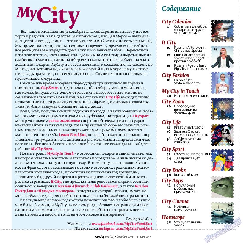 My City Frankfurt am Main (журнал). 2016 год, номер 27, стр. 3