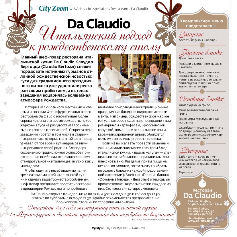 My City Frankfurt am Main (журнал). 2016 год, номер 27, стр. 31