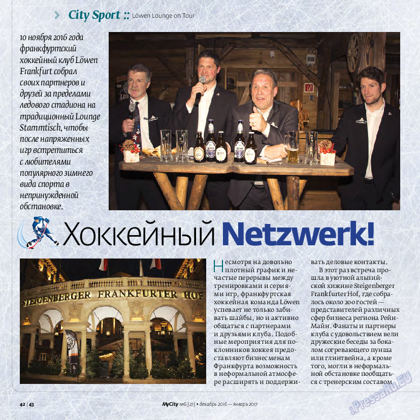 My City Frankfurt am Main (журнал). 2016 год, номер 27, стр. 42