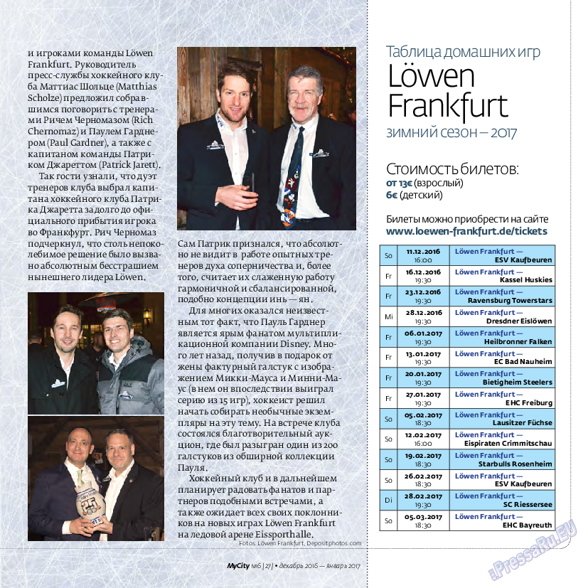 My City Frankfurt am Main (журнал). 2016 год, номер 27, стр. 43