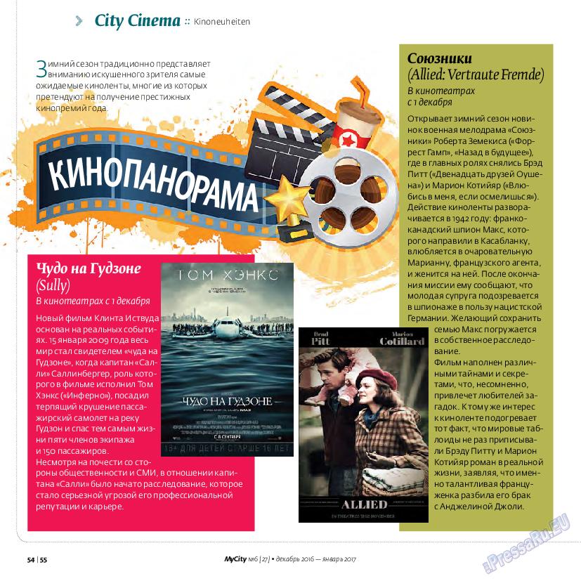 My City Frankfurt am Main (журнал). 2016 год, номер 27, стр. 54