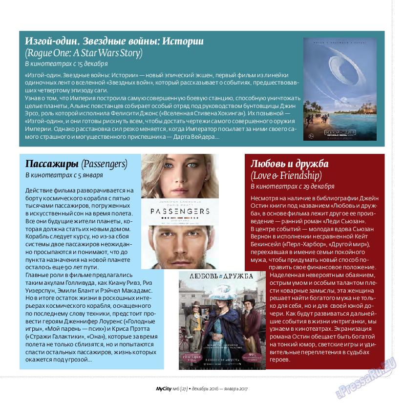 My City Frankfurt am Main (журнал). 2016 год, номер 27, стр. 55
