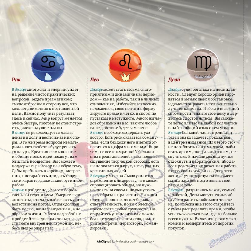 My City Frankfurt am Main (журнал). 2016 год, номер 27, стр. 59