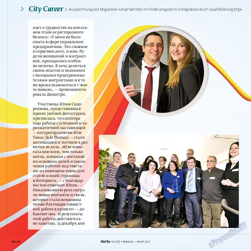 My City Frankfurt am Main (журнал). 2017 год, номер 28, стр. 20