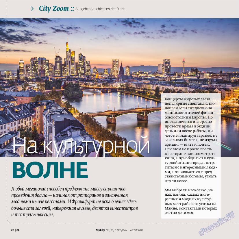 My City Frankfurt am Main (журнал). 2017 год, номер 28, стр. 26