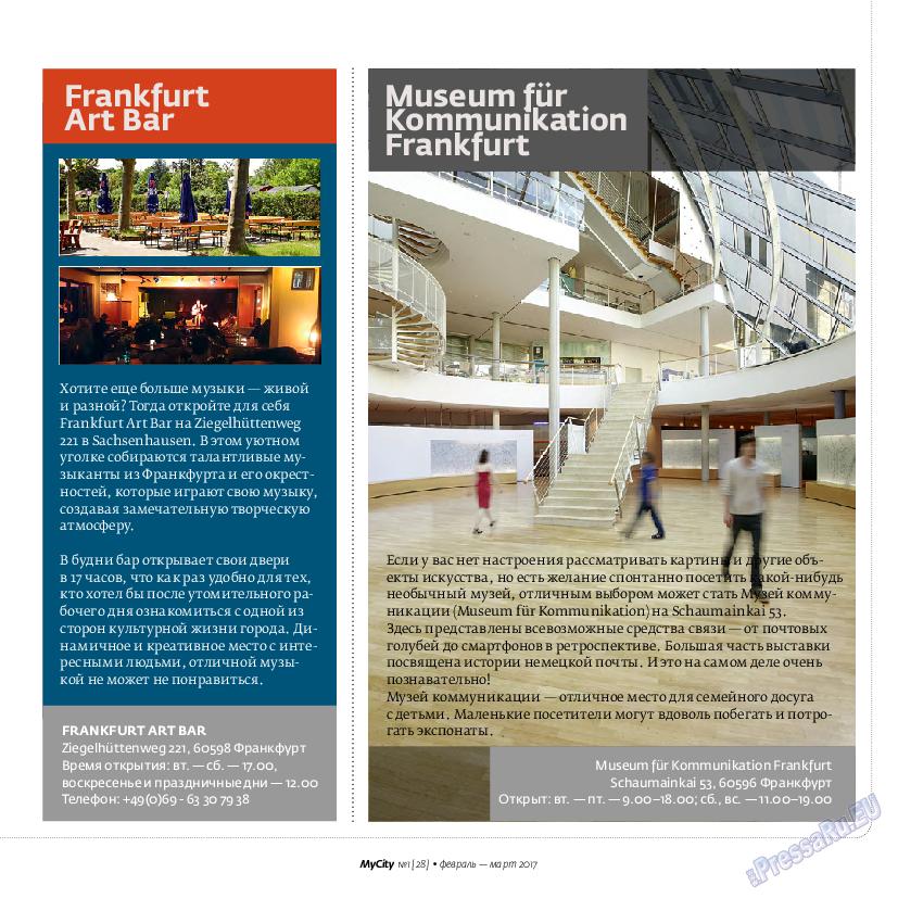 My City Frankfurt am Main (журнал). 2017 год, номер 28, стр. 29
