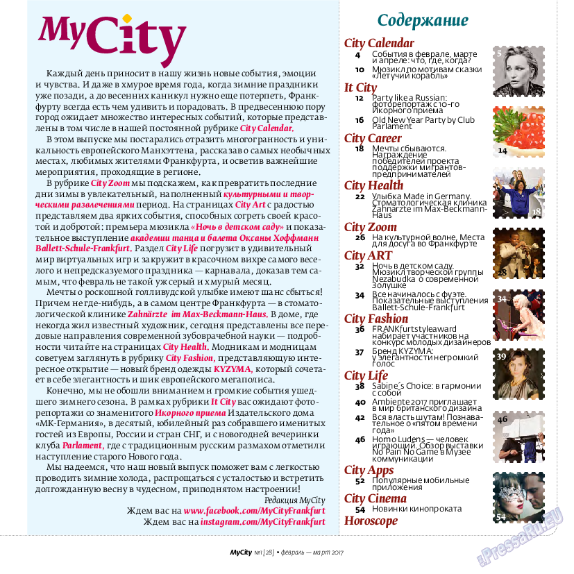 My City Frankfurt am Main (журнал). 2017 год, номер 28, стр. 3