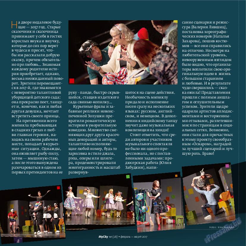 My City Frankfurt am Main (журнал). 2017 год, номер 28, стр. 33
