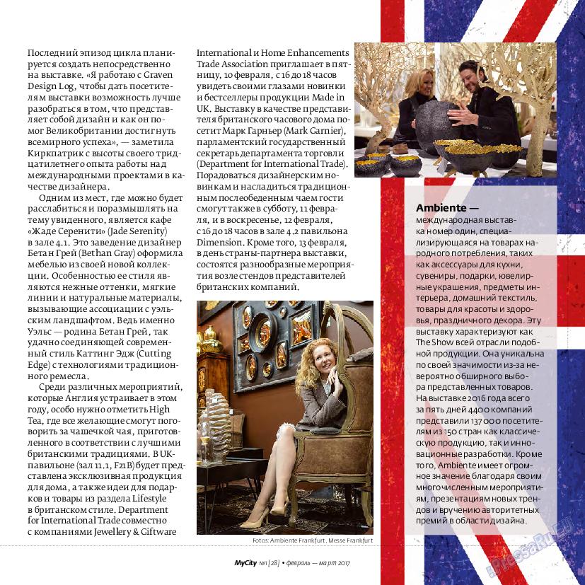 My City Frankfurt am Main (журнал). 2017 год, номер 28, стр. 41