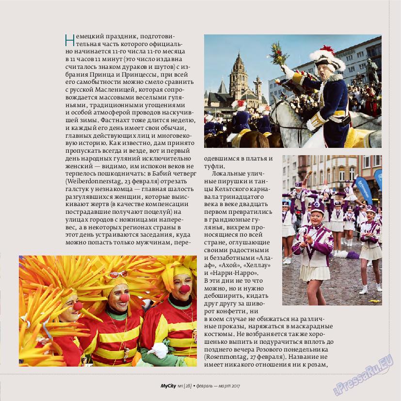 My City Frankfurt am Main (журнал). 2017 год, номер 28, стр. 43
