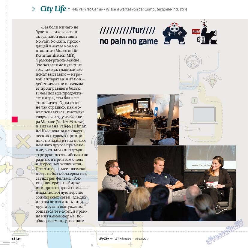 My City Frankfurt am Main (журнал). 2017 год, номер 28, стр. 48