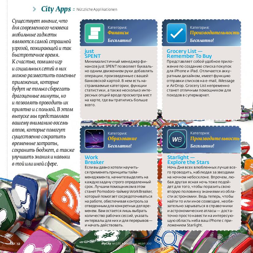 My City Frankfurt am Main (журнал). 2017 год, номер 28, стр. 52