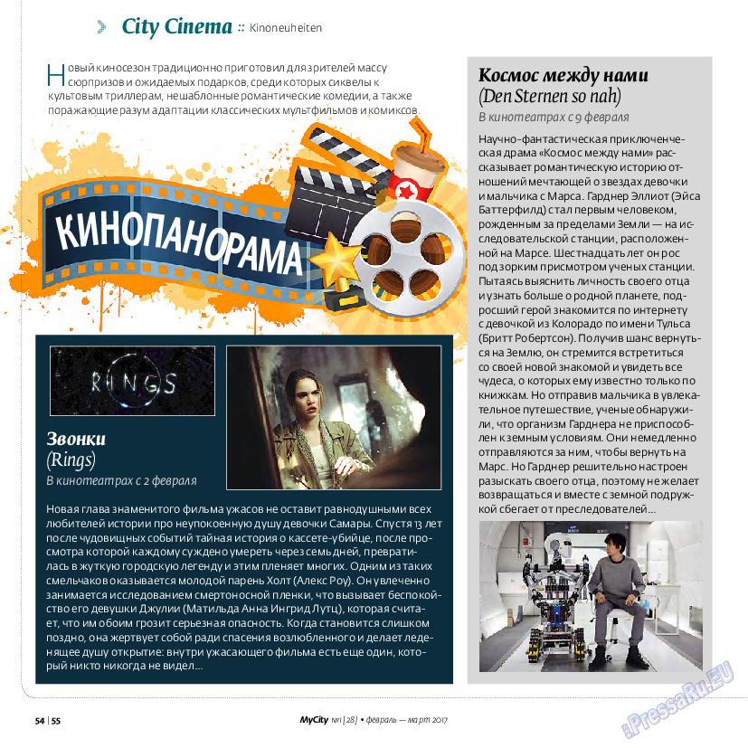 My City Frankfurt am Main (журнал). 2017 год, номер 28, стр. 54