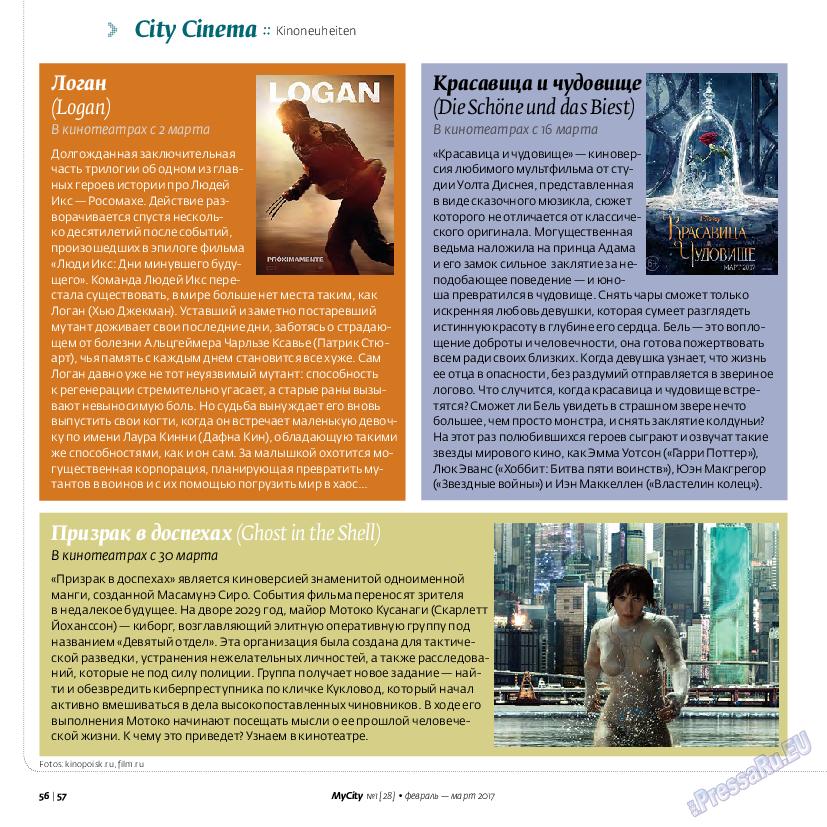 My City Frankfurt am Main (журнал). 2017 год, номер 28, стр. 56