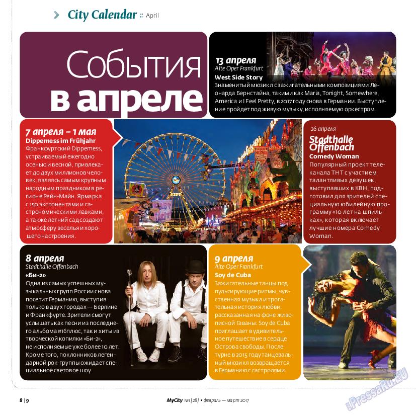 My City Frankfurt am Main (журнал). 2017 год, номер 28, стр. 8
