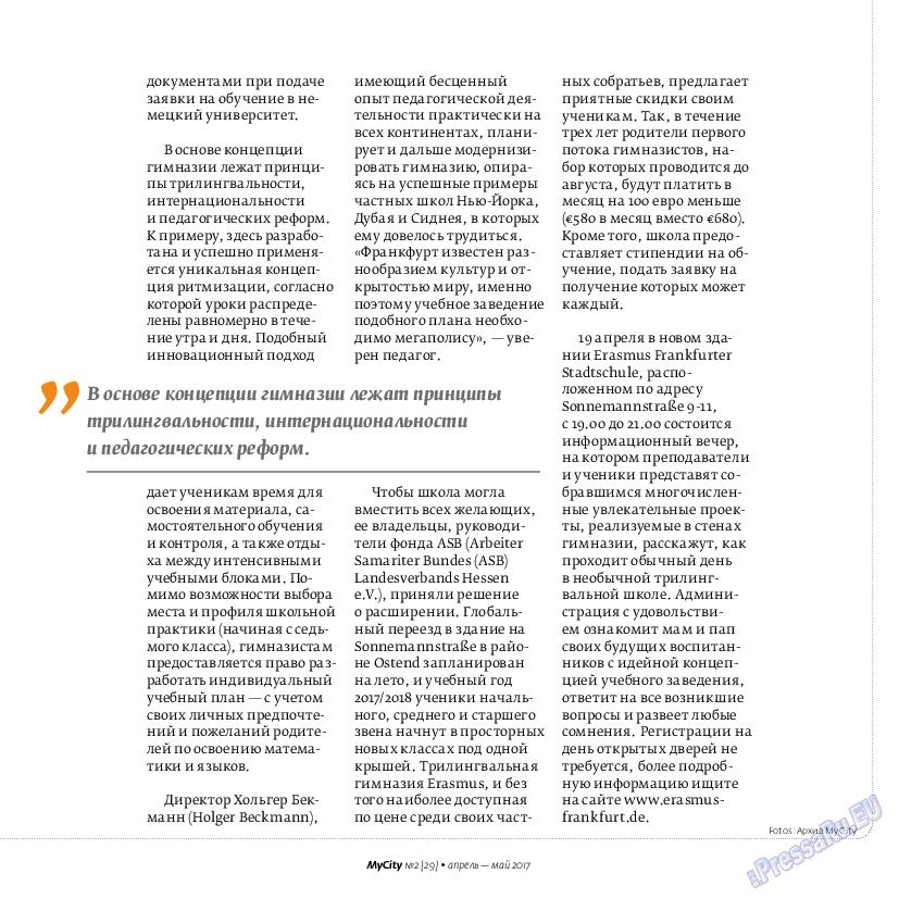 My City Frankfurt am Main (журнал). 2017 год, номер 29, стр. 11