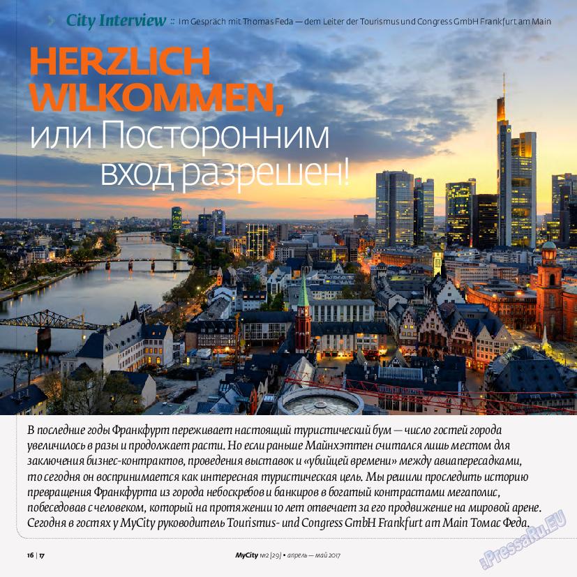 My City Frankfurt am Main (журнал). 2017 год, номер 29, стр. 16
