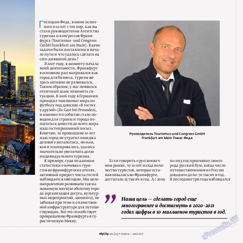 My City Frankfurt am Main (журнал). 2017 год, номер 29, стр. 17