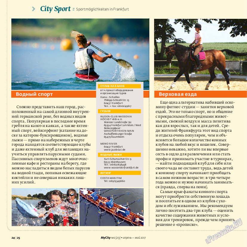My City Frankfurt am Main (журнал). 2017 год, номер 29, стр. 24
