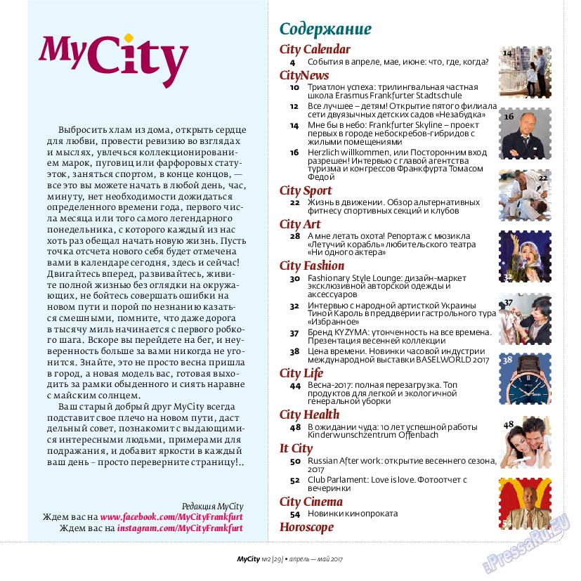 My City Frankfurt am Main (журнал). 2017 год, номер 29, стр. 3