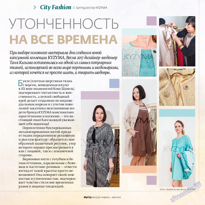 My City Frankfurt am Main (журнал). 2017 год, номер 29, стр. 37