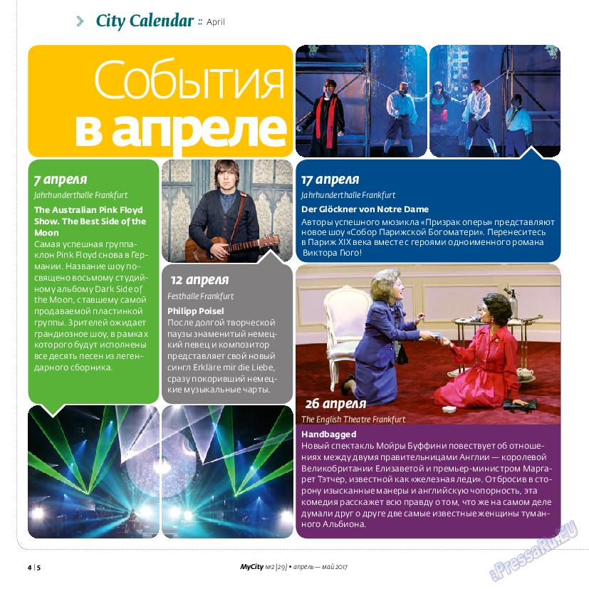 My City Frankfurt am Main (журнал). 2017 год, номер 29, стр. 4