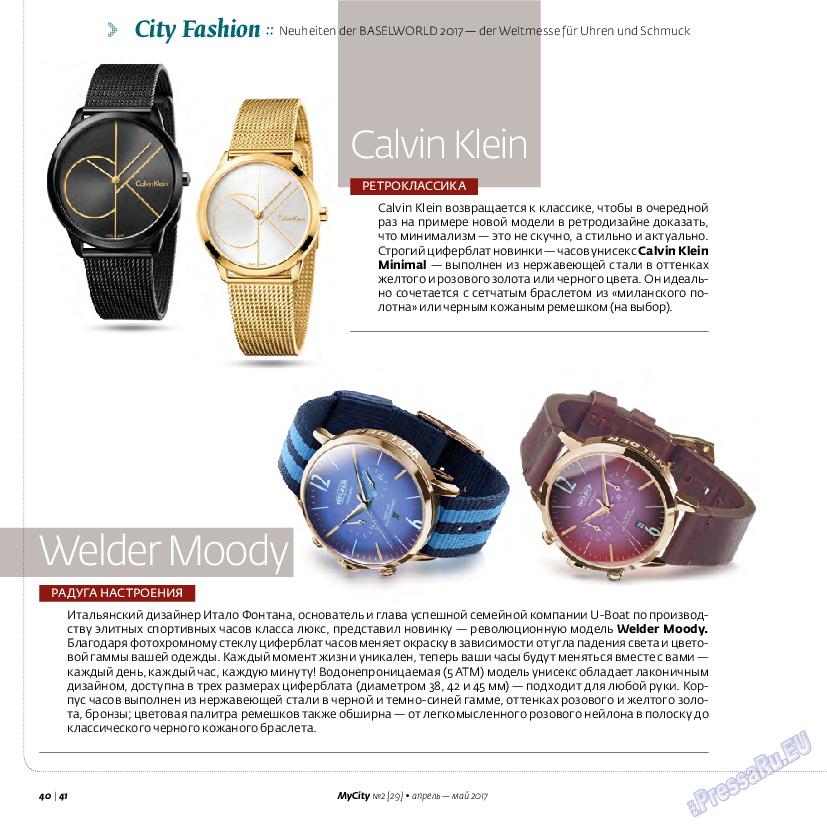My City Frankfurt am Main (журнал). 2017 год, номер 29, стр. 40