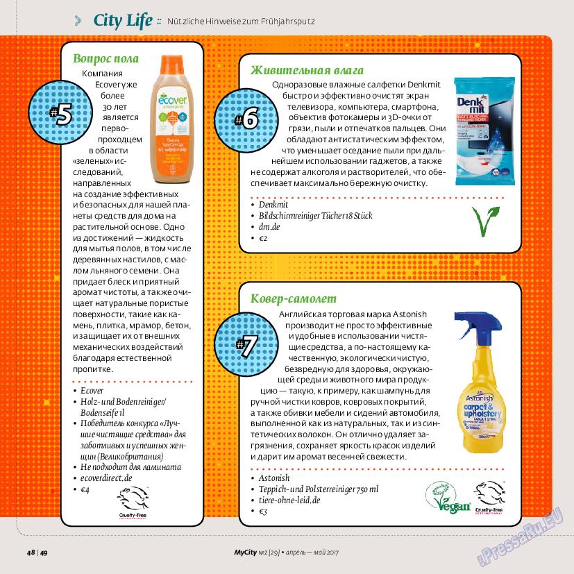 My City Frankfurt am Main (журнал). 2017 год, номер 29, стр. 48