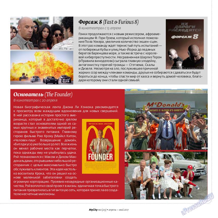My City Frankfurt am Main (журнал). 2017 год, номер 29, стр. 55