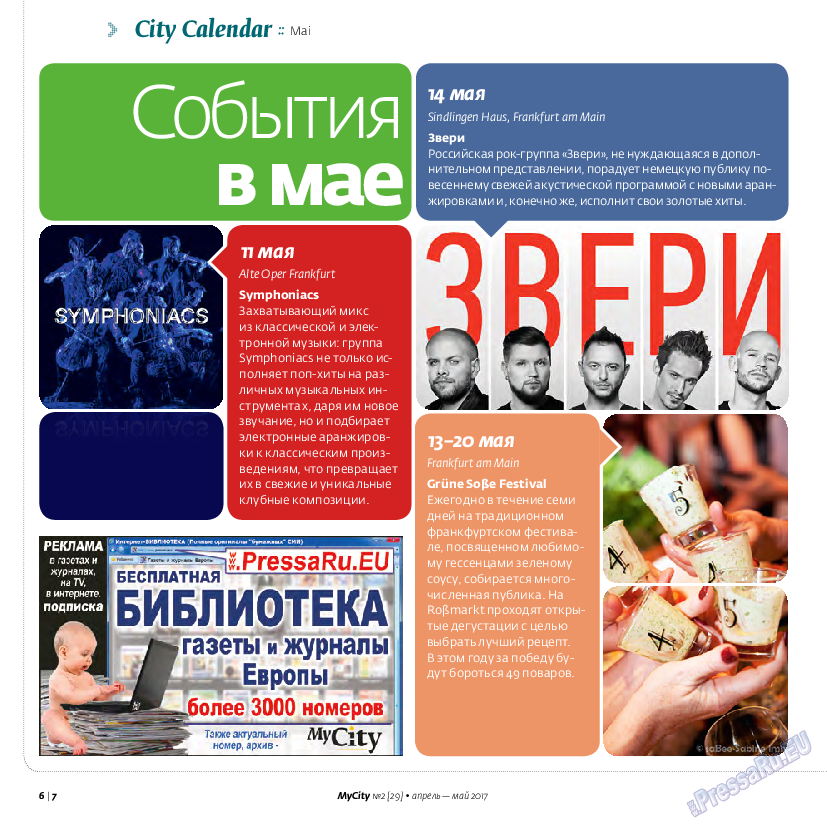 My City Frankfurt am Main (журнал). 2017 год, номер 29, стр. 6