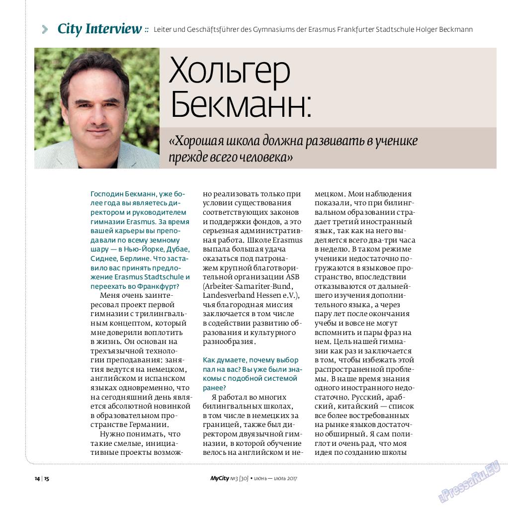 My City Frankfurt am Main (журнал). 2017 год, номер 30, стр. 14